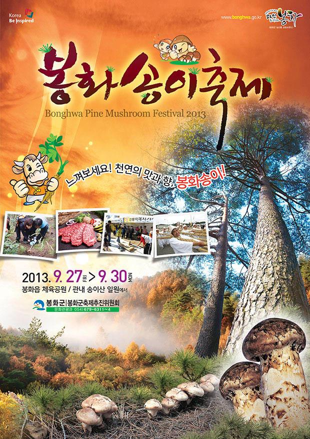 2013봉화송이축제 포스터
