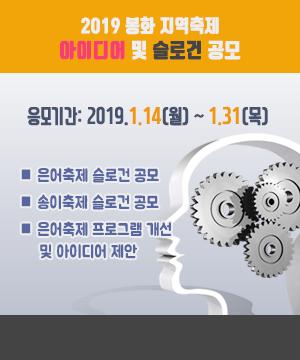 2019-idea.png